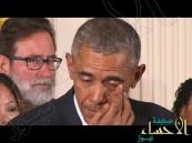 """شاهد.. أوباما يبكي بسبب 30 ألف أمريكي """"تنتهي حياتهم قبل أوانها"""""""