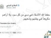 """""""الدفاع المدني"""" مغرداً .. حفظ الله الأشقاء في دبي"""