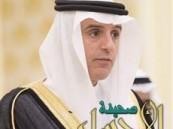 الجبير: نرفض تصنيف الجماعات الإرهابية على أساس طائفي