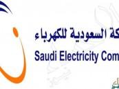 """السعودية للكهرباء"""": 77 % من مشتركي الفئة السكنية لم يتأثروا بالتعرفة الجديدة"""