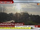 شاهد اللقطات الأولى لانفجار مسجد السلطان أحمد الذي هز وسط اسطنبول