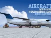 بالفيديو.. أوكراني يقترح فكرة لإنقاذ ركاب الطائرة عند الحوادث.. وهذه أبرز عيوبها !