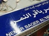 """""""إيران"""" ترضخ للضغوط وتلغي تسمية شارع سفارة المملكة باسم """"النمر"""" !"""