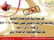 """جمعية الرميلة تستعد لإقامة حملة التبرع بالدم تحت شعار """"هديتك لإنقاذ إنسان"""""""