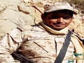استشهاد العريف بندر الحربي عقب إصابته في الربوعة