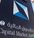 """السوق المالية:  إحالة 22 مستثمراً إلى """"النيابة"""" لتحقيقهم مكاسب غير مشروعة بـ1.3 مليار ريال"""