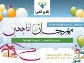 بالصور… نادي الحي بمدرسة الإمام عاصم يحتفل بالناجحين