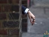 """هذه أول دولة في العالم تحظر التدخين """"نهائيا"""".. والغرامة أكثر من ٦ الآف ريال"""