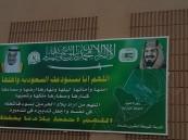 """""""تعليم الشرقية"""" يحقق عاجل في اللافتة المخالفة على أحد المدارس"""