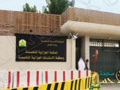 الحكم بسجن سعودية غردت بالتكفير ومجدت تنظيم القاعدة والبغدادي