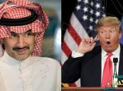 """الوليد بن طلال لـ""""ترامب"""" رداً على الصورة المفبركة: أنقذتك مرتين وفي الثالثة سأتركك !"""