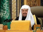 رئيس مجلس الشورى يدين حادث تفجير مسجد الرضا في #الأحساء