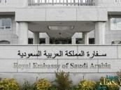 السفارة السعودية .. تحذر مبتعثيها من ارتداء الزي الوطني بأستراليا