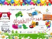 الأربعاء القادم .. التنمية الأسرية بالطرف تقيم مهرجان الطفولة