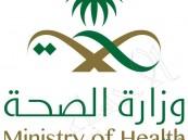 الصحة تدعو السيدات لترشيح أنفسهن لإدارة مراكز الرعاية الصحية الأولية