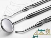 دراسة: أدوات طبيب الأسنان المعقمة ليست خالية من البكتيريا