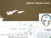 """تدشين حساباً رسمياً لـ""""رعد الشمال"""" على تويتر"""