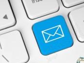 الجهات الحكومية تمنع المراسلات من «الإيميلات» الرسمية لجهات خارجية