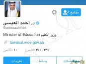 """""""بايو"""" وزير التعليم يصدم أمنيات """"الحركيين""""!"""