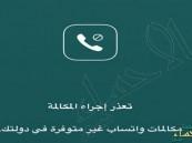 """إيقاف مكالمات """"الواتس اب"""" من جديد في السعودية"""