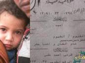 طفل مصري عمره 4 سنوات حكم عليه بالسجن المؤبد