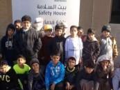 90 طالباً من ابتدائية ابن زيدون يزورون بيت السلامة بأرامكو