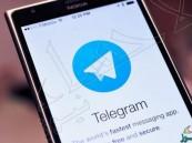 """عدد مستخدميها """"تيليغرام"""" النشطين شهرياً أكثر من 100 مليون"""