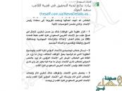 """الاتحاد السعودي يفسخ عقد """"شكري"""" إثر قضية سعيد المولد"""
