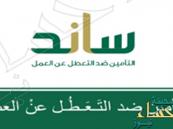 """بدء الحسم من رواتب السعوديين العاملين بالقطاعين العام والخاص لـ""""ساند"""""""