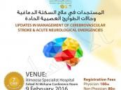 """تعرف على تفاصيل التسجيل في مؤتمر """"مستجدات علاج السكتة الدماغية"""" بمستشفى الموسى"""