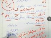 صورة: معلم لغتي بمدرسة إبتدائية في مكة يصحح رسالة وزير التعليم