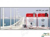 زيادة الطاقة الاستيعابية لمسارات جسر الملك فهد من ١٧ الى ٤٥ مسار والبدء خلال ٦ اشهر