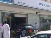 بالفيديو … سيارة تقتحم أحد البنوك بالرياض ونجاة موظف بأعجوبة
