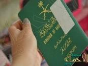 الشورى يوافق على زيادة مدة جواز السفر إلى 10 سنوات