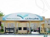 #التعليم تُعين 13 من ذوي أسر شهداء الواجب على وظائف إدارية