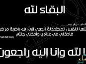 """والدة العقيد """"عبدالله الحقباني """"في ذمة الله"""