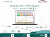 تفعيل خدمة السجل التجاري للارتباط بوزارة التجارة إلكترونياً