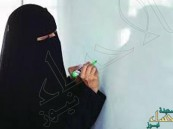 بالأسماء .. تعيين 49 خريجة من معاهد المعلمات على وظائف إدارية