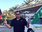 كويتي يرفع علم السعودية وعلم بلاده أمام منزل دشتي