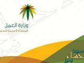 العمل: إمّا توظيف سعوديات بالكامل أو عدم بيع مستلزمات نسائية