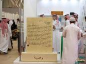 """وصية الـ""""50″ عامآ بين الشيخ """"بن باز"""" و""""العنود"""" تستوقف زوار الكتاب !"""