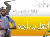 أكاديمي سعودي يذهب إلى عمله بدراجة هوائية !