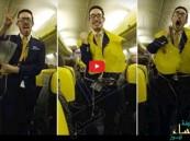 بالفيديو.. مضيف يجذب انتباه الركاب بعرض طريف لإجراءات السلامة !