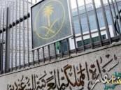 """سفارة خادم الحرمين توضح حقيقة منعها المواطنين من السفر إلى """"تركيا"""""""