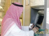 سحب أموال من حسابات عملاء بنوك دون علمهم