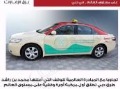 """""""دبي"""" تطلق أول مركبة أجرة وقفية في العالم !"""
