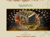 """""""حماية الفكر في القرآن الكريم"""" كتاب جديد لـ""""الفريح"""""""