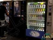 بالفيديو.. تعرّف على طريقة عمل آلة بيع الطعام !