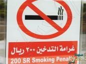 غرامة قدرها 200 ريال تنتظر المدخنين داخل سيارتهم الخاصة !