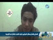 بالفيديو … أسير حوثي يكشف وسائل إغراء الشباب للقتال ضد الشرعية